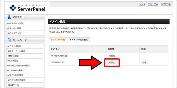 ロリポップからエックスサーバーに移転記事_画像7
