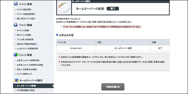 ロリポップからエックスサーバーに移転記事_画像70
