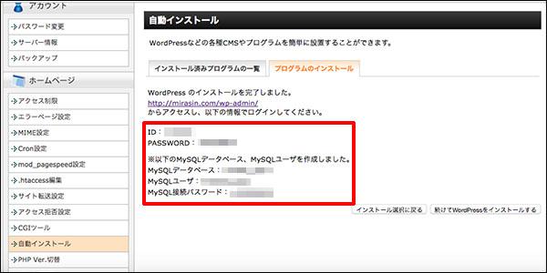 ロリポップからエックスサーバーに移転記事_画像9_2