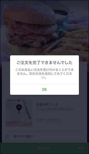 UberEATSヘルプ_画像1