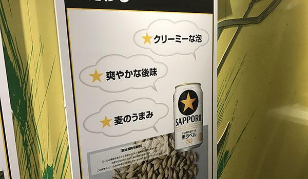 サッポロビール千葉工場見学_画像7