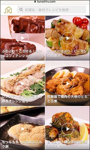 レシピ動画のクラシル_画像1