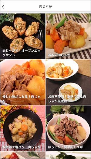 レシピ動画のクラシル_画像3
