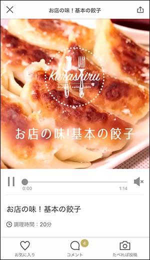 レシピ動画のクラシル_画像9