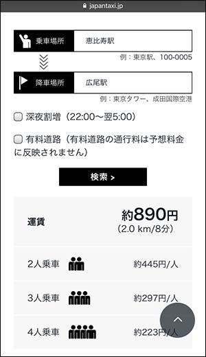 Uberを日本で使う_画像17