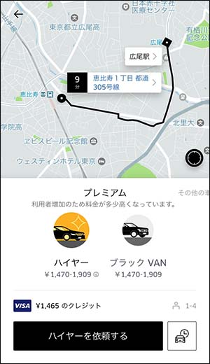 Uberを日本で使う_画像2