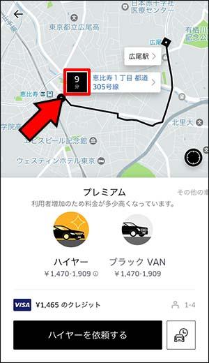 Uberを日本で使う_画像3