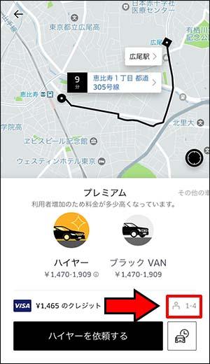 Uberを日本で使う_画像5