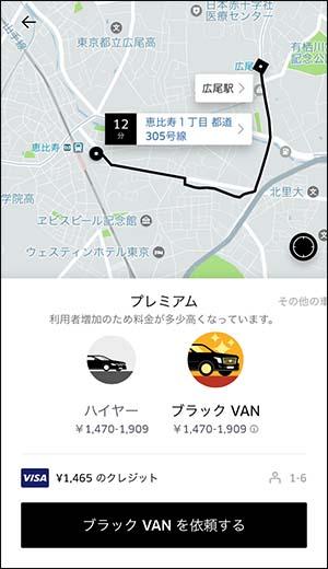 Uberを日本で使う_画像6