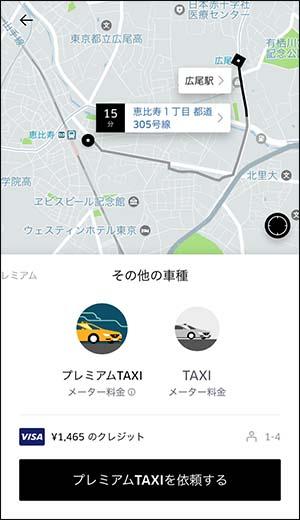 Uberを日本で使う_画像7