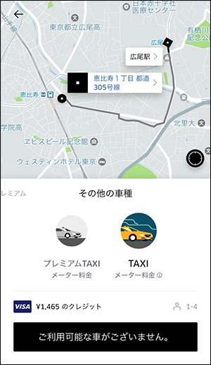 Uberを日本で使う_画像8