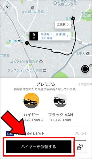 Uberを日本で使う_画像9
