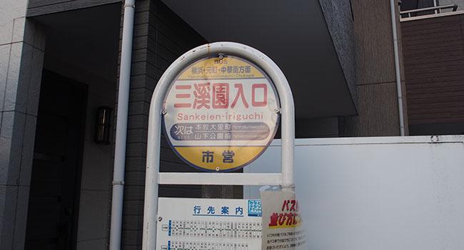 横浜の三渓園_画像3