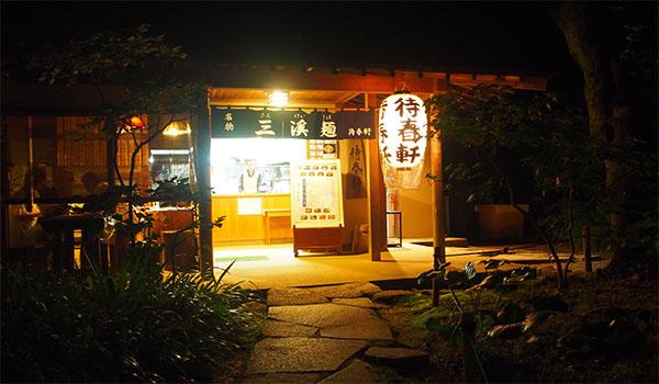 横浜の三渓園_画像34