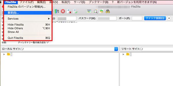 FileZillaの使い方_画像12