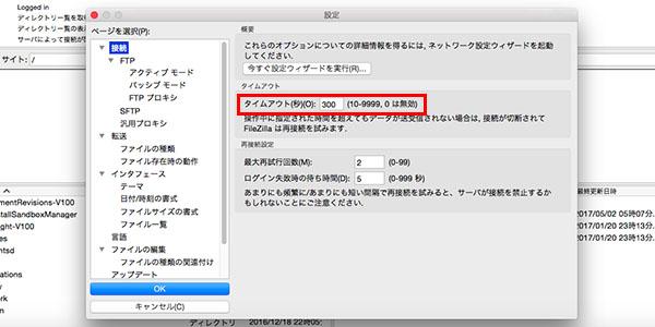 FileZillaの使い方_画像13