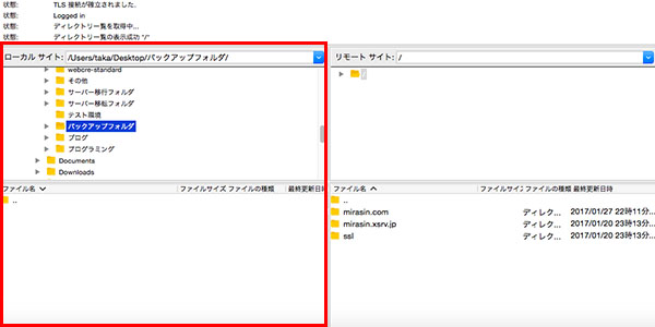 FileZillaの使い方_画像14