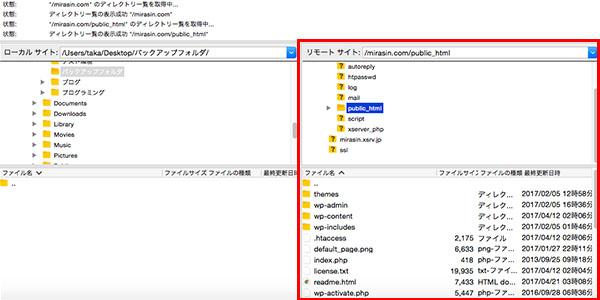 FileZillaの使い方_画像15
