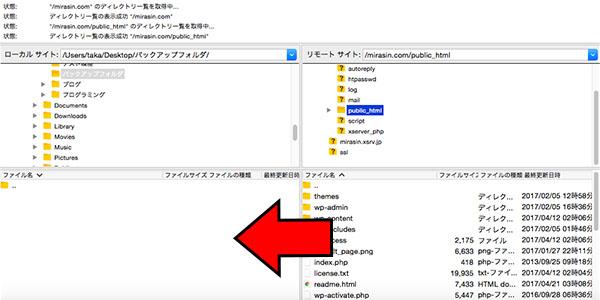 FileZillaの使い方_画像16