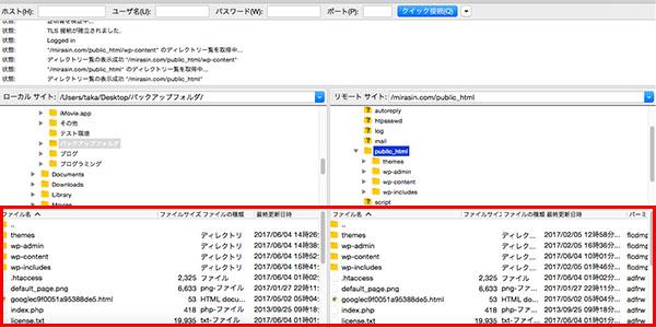 FileZillaの使い方_画像17