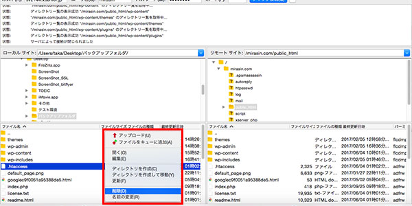 FileZillaの使い方_画像18