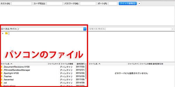 FileZillaの使い方_画像5