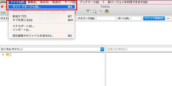 FileZillaの使い方_画像6