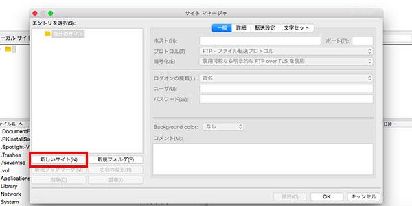 FileZillaの使い方_画像7