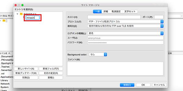 FileZillaの使い方_画像8