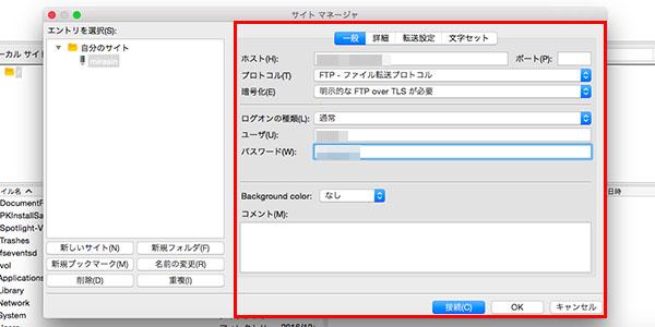 FileZillaの使い方_画像9