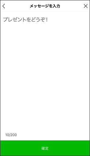 LINEギフトの使い方_画像11_1