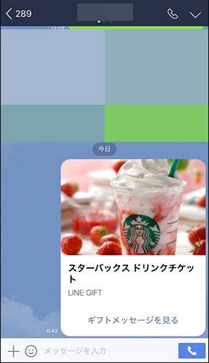 LINEギフトの使い方_画像14