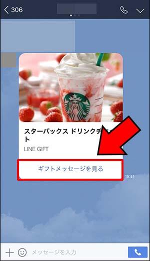 LINEギフトの使い方_画像15