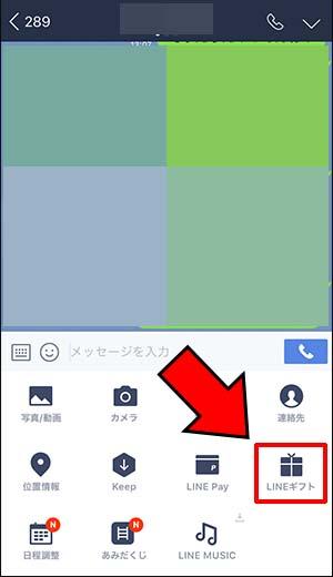 LINEギフトの使い方_画像2