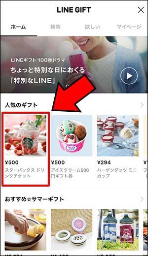 LINEギフトの使い方_画像5_1