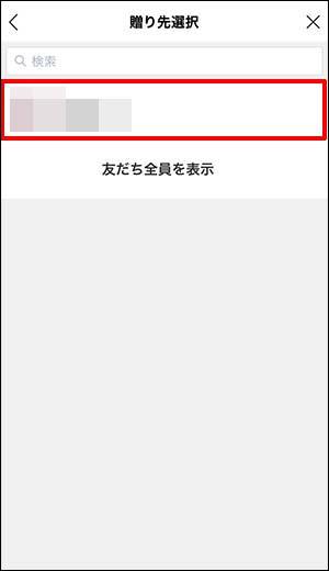 LINEギフトの使い方_画像7_1