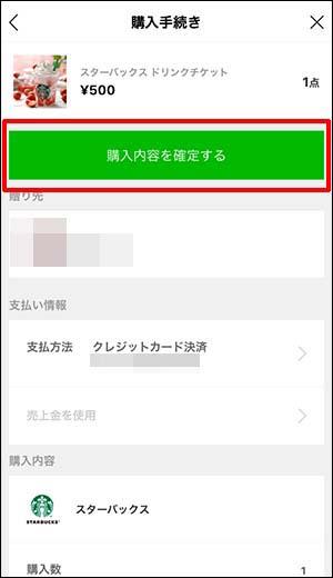 LINEギフトの使い方_画像8_1