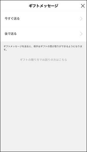LINEギフトの使い方_画像9_1