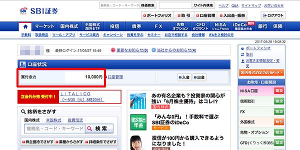 1万円で株の始め方_画像11