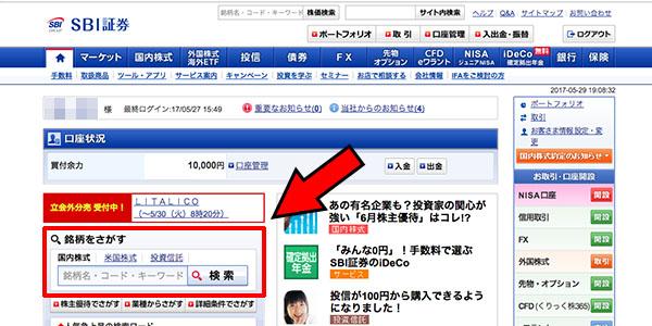 1万円で株の始め方_画像12
