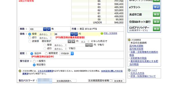1万円で株の始め方_画像14