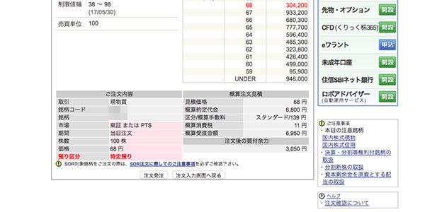 1万円で株の始め方_画像15