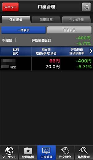 1万円で株の始め方_画像18
