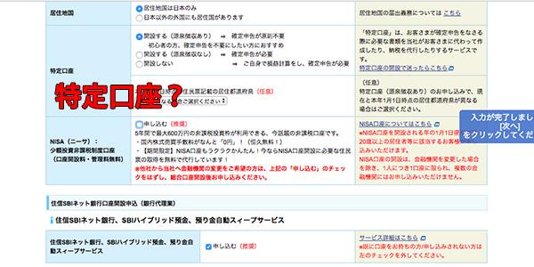 1万円で株の始め方_画像3_3