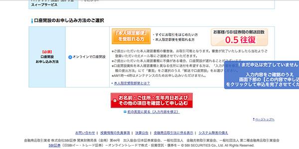 1万円で株の始め方_画像4