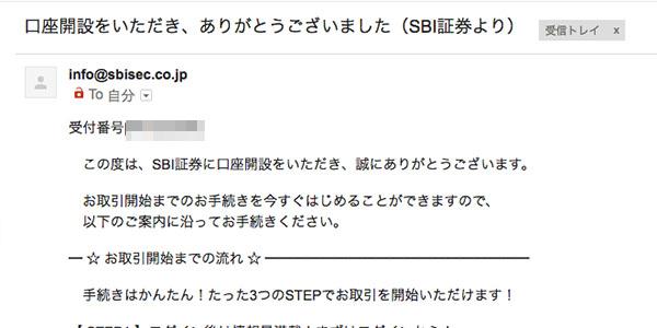 1万円で株の始め方_画像5
