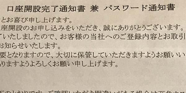 1万円で株の始め方_画像6