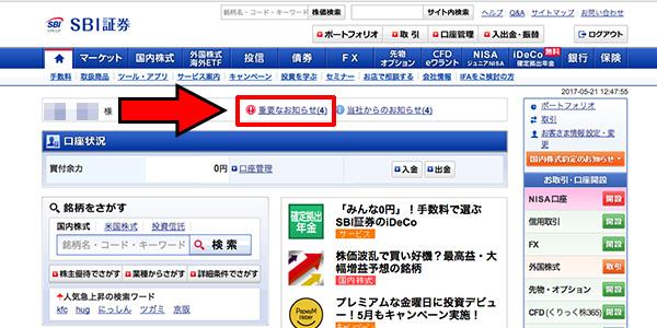 1万円で株の始め方_画像7