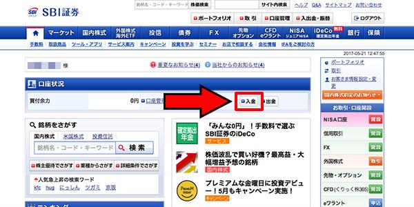 1万円で株の始め方_画像8