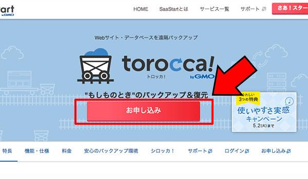 torocca!の使い方_画像1